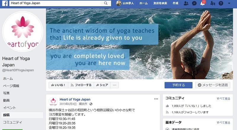 Heart of Yoga Japan 公式サイトキャプチャ