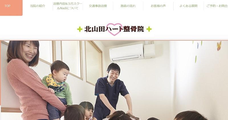 北山田ハート整骨院 公式サイトキャプチャ