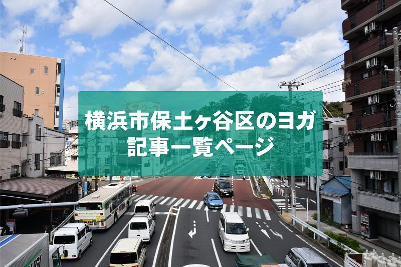 「横浜市保土ヶ谷区」のヨガスタジオ記事一覧