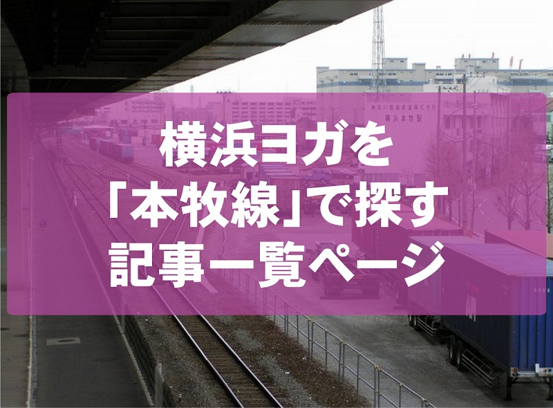横浜ヨガスタジオを「神奈川臨海鉄道本牧線」沿いで探したい場合の記事一覧