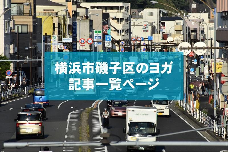 「横浜市磯子区」のヨガスタジオ記事一覧