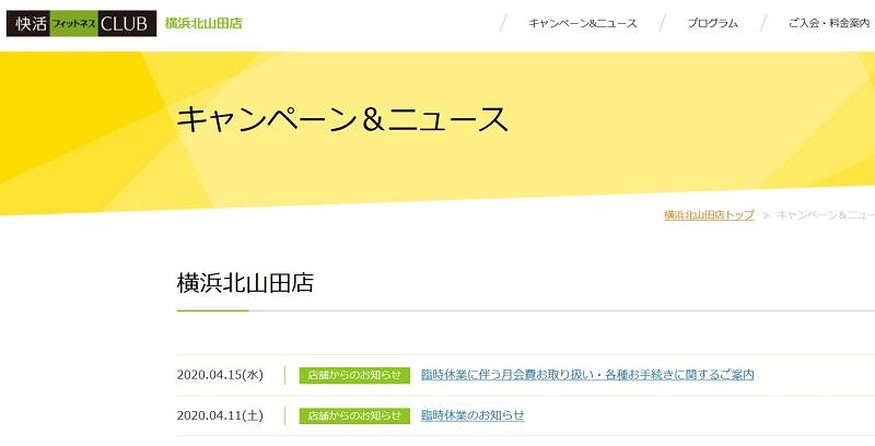快活フィットネスCLUB 横浜北山田店 公式サイトキャプチャ