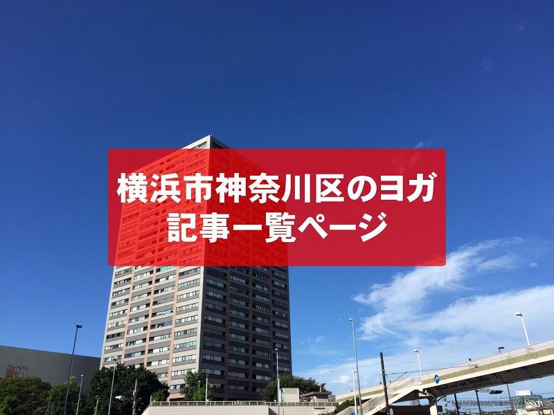 「横浜市神奈川区」のヨガスタジオ記事一覧