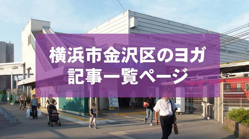 「横浜市金沢区」のヨガスタジオ記事一覧