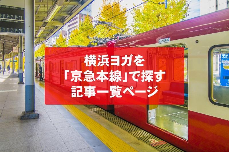 横浜ヨガスタジオを「京急本線」沿いで探したい場合の記事一覧