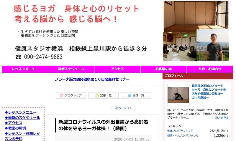 健康ヨガスタジオ横浜 公式キャプチャ
