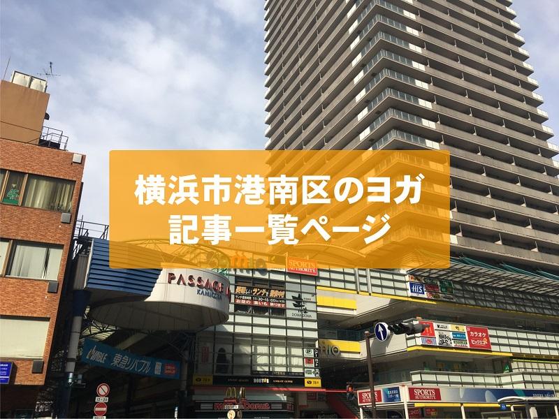 「横浜市港南区」のヨガスタジオ記事一覧