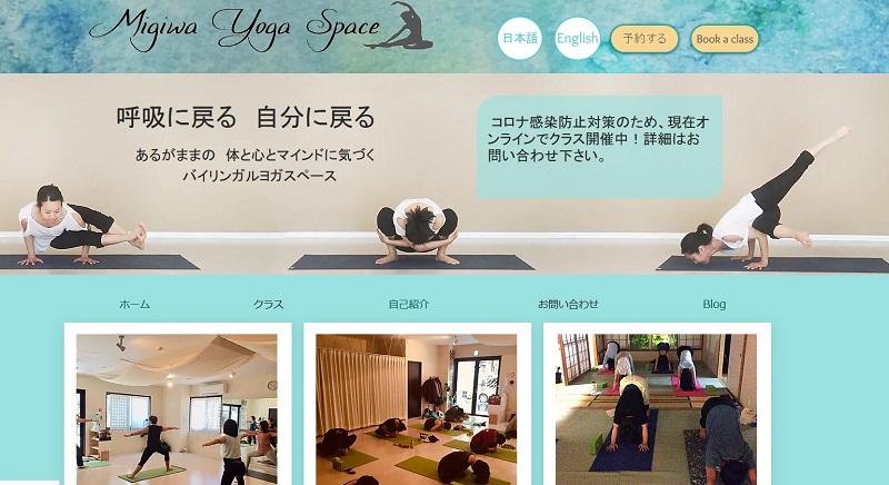 Migiwa Yoga 公式サイトキャプチャ