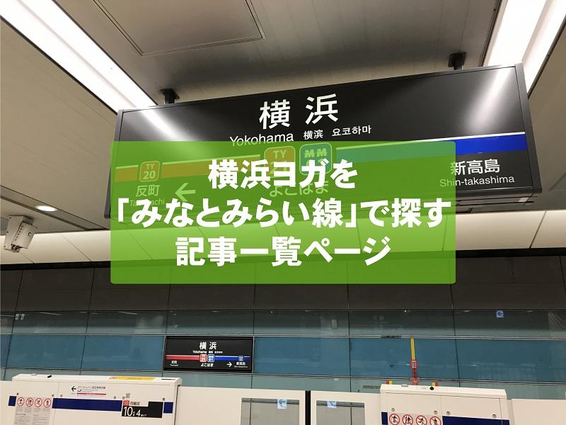 横浜ヨガスタジオを「みなとみらい線」沿いで探したい場合の記事一覧