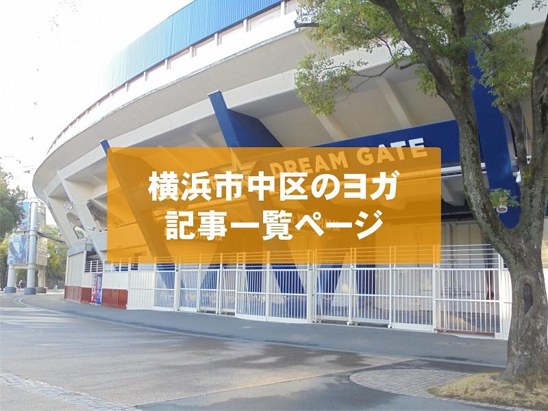 「横浜市中区」のヨガスタジオ記事一覧