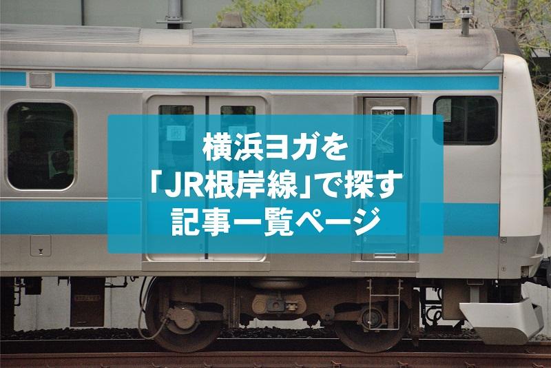 横浜ヨガスタジオを「JR根岸線」沿いで探したい場合の記事一覧