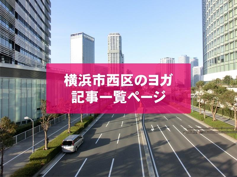 「横浜市西区」のヨガスタジオ記事一覧