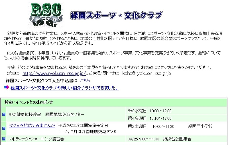 緑園スポーツ文化クラブ 公式サイト