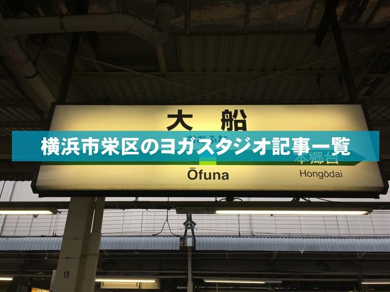 「横浜市栄区」のヨガスタジオ記事一覧