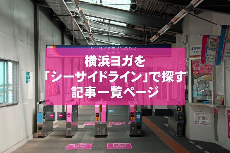 横浜ヨガスタジオを「横浜シーサイドライン」沿いで探したい場合の記事一覧
