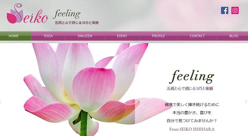 SEIKO YOGA 公式サイトキャプチャ