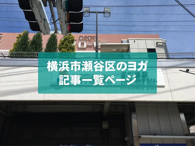 「横浜市瀬谷区」のヨガスタジオ記事一覧