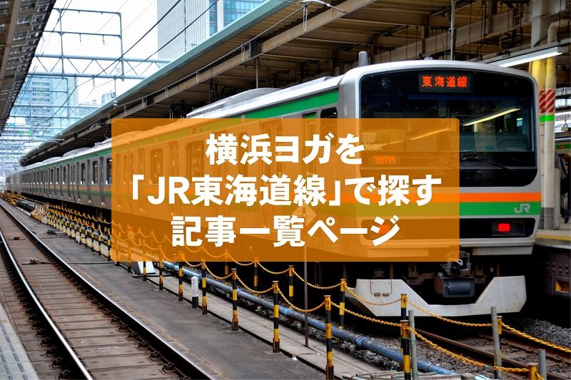 横浜ヨガスタジオを「JR東海道線」沿いで探したい場合の記事一覧