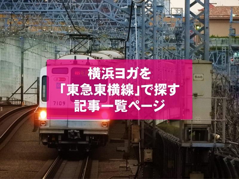 横浜ヨガスタジオを「東急東横線」沿いで探したい場合の記事一覧