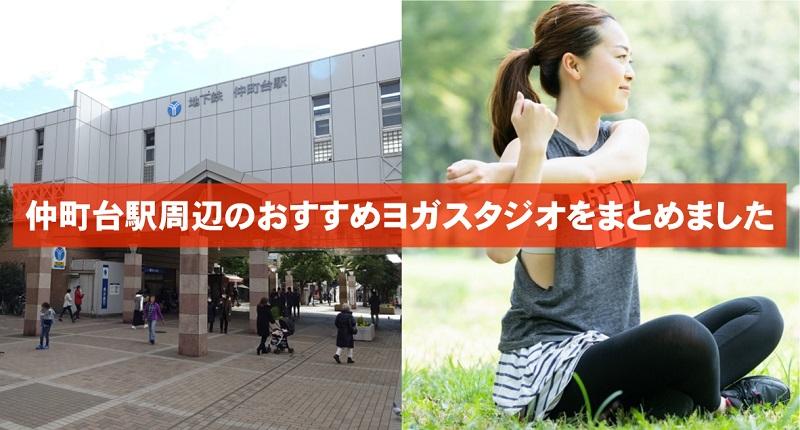 仲町台駅周辺にあるおすすめヨガスタジオをまとめています