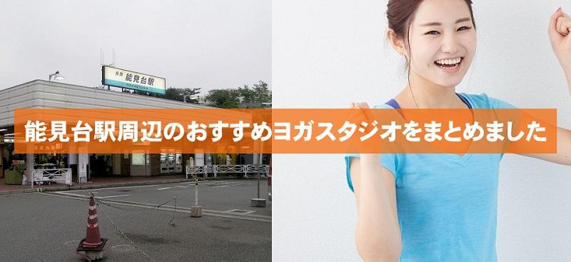 能見台駅周辺にあるヨガスタジオをまとめています