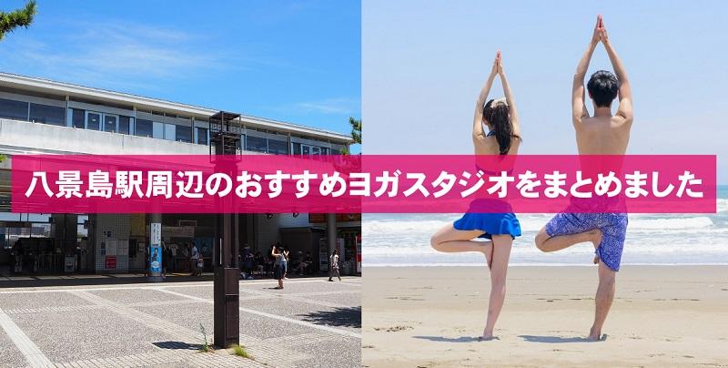 八景島駅周辺のヨガスタジオをまとめました