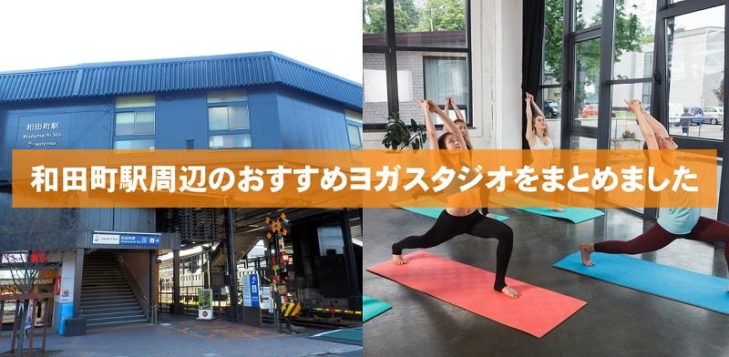 和田町駅周辺にあるヨガスタジオをまとめました