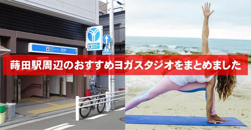 蒔田駅周辺のおすすめヨガスタジオをまとめました