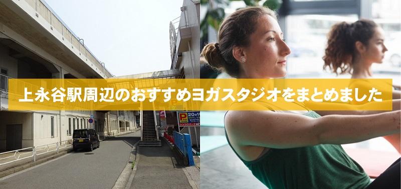 上永谷駅周辺にあるおすすめヨガをまとめています