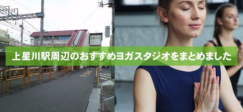 上星川駅周辺にあるヨガスタジオをまとめています