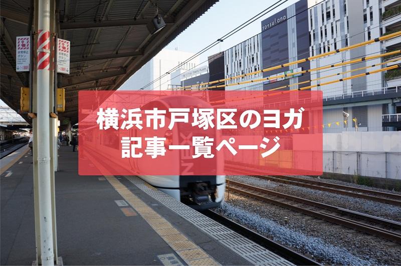 「横浜市戸塚区」のヨガスタジオ記事一覧
