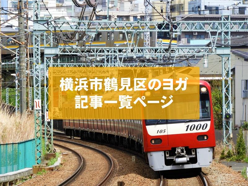 「横浜市鶴見区」のヨガスタジオ記事一覧ページ