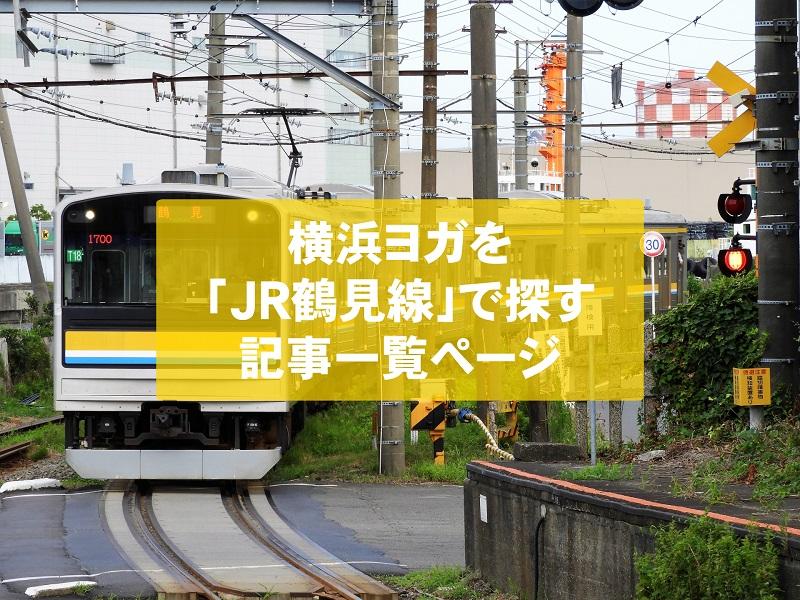 横浜ヨガスタジオを「JR鶴見線」沿いで探したい場合の記事一覧