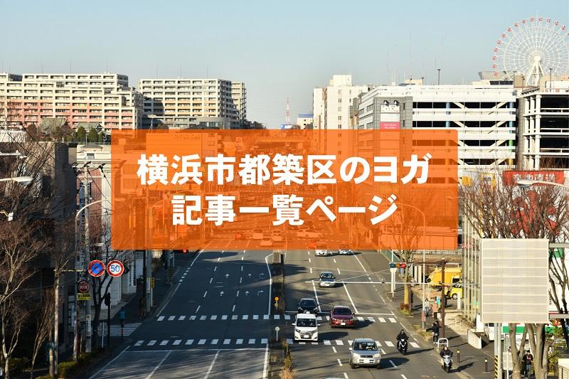 「横浜市都筑区」のヨガスタジオ記事一覧