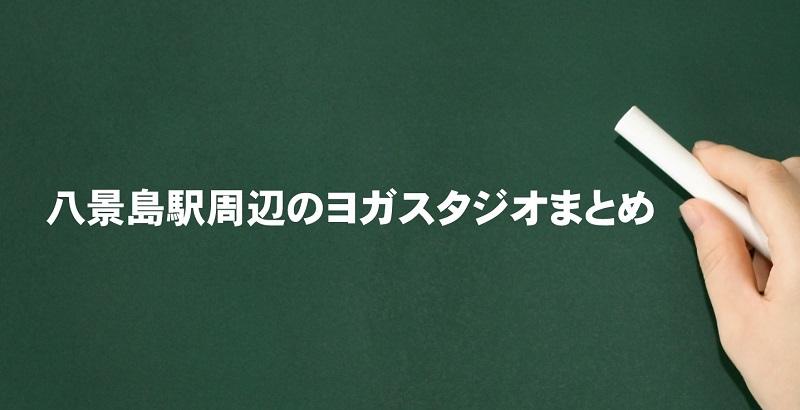 八景島ヨガまとめ