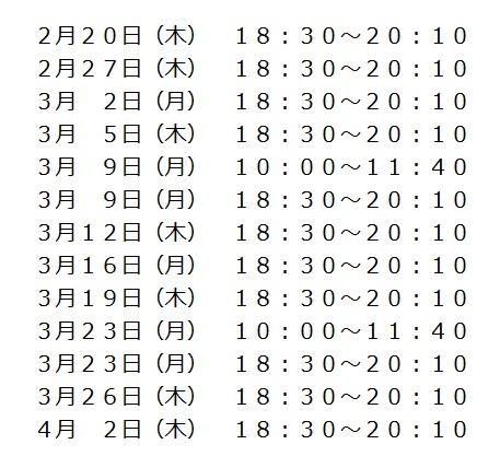 上星川のヨガスケジュール例