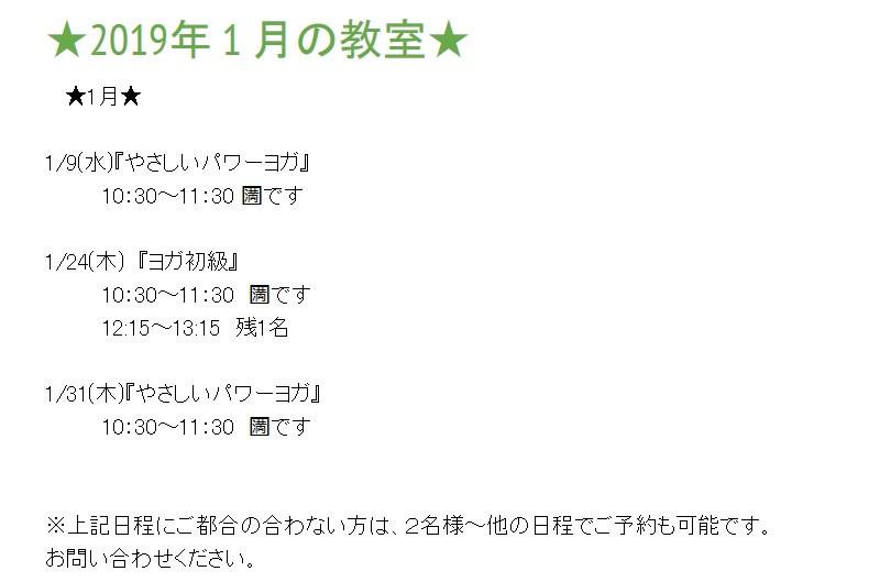 上永谷のヨガスタジオスケジュール例