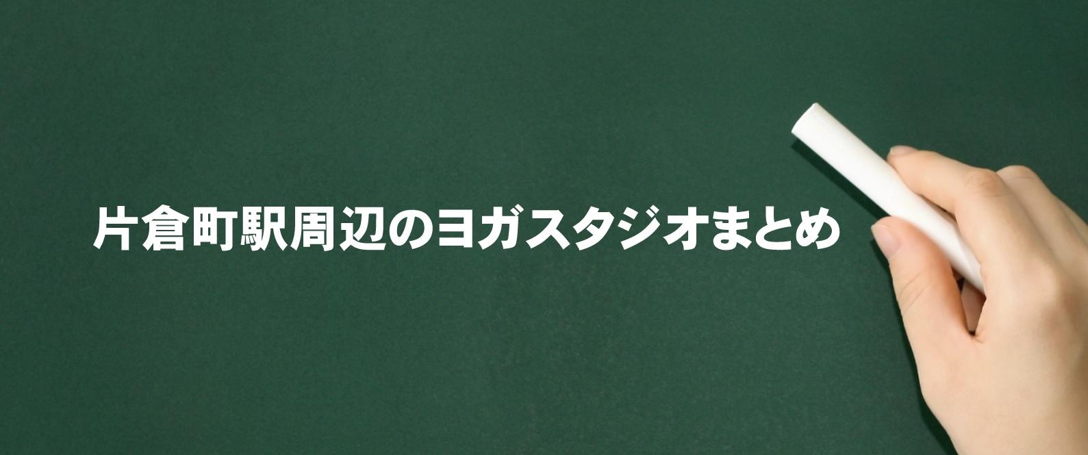 片倉町駅周辺のヨガまとめ