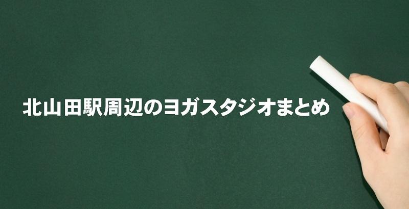 北山田駅周辺のヨガまとめ