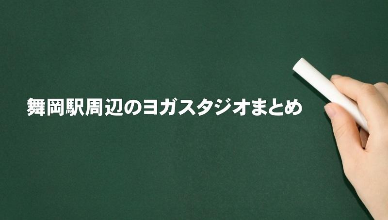 舞岡駅周辺のヨガスタジオまとめ