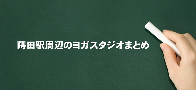 蒔田駅周辺のヨガスタジオまとめ