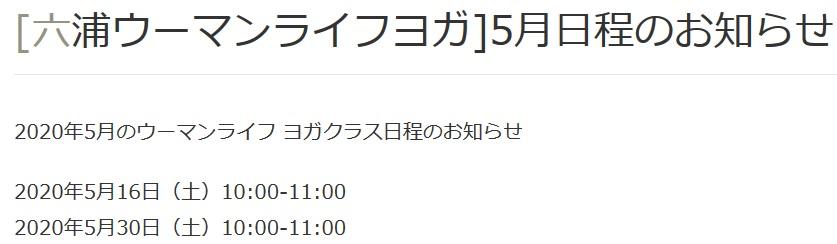 六浦駅周辺のヨガ レッスンスケジュール例