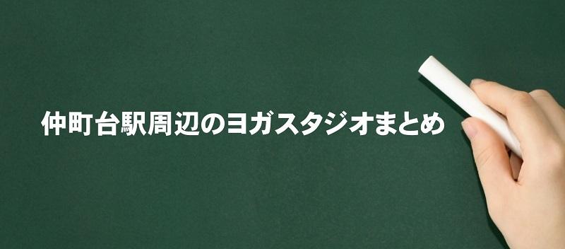 仲町台駅周辺のヨガまとめ