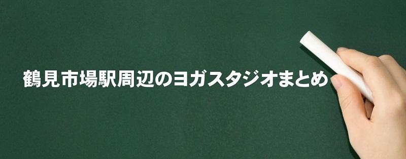 鶴見市場駅周辺のヨガスタジオまとめ