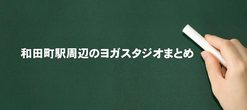 和田町駅周辺のヨガスタジオまとえm