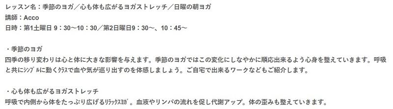 洋光台駅周辺のヨガスケジュール例