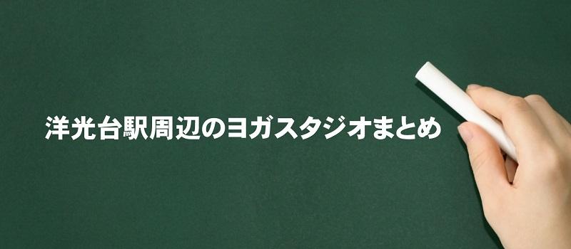 洋光台駅周辺のヨガまとめ