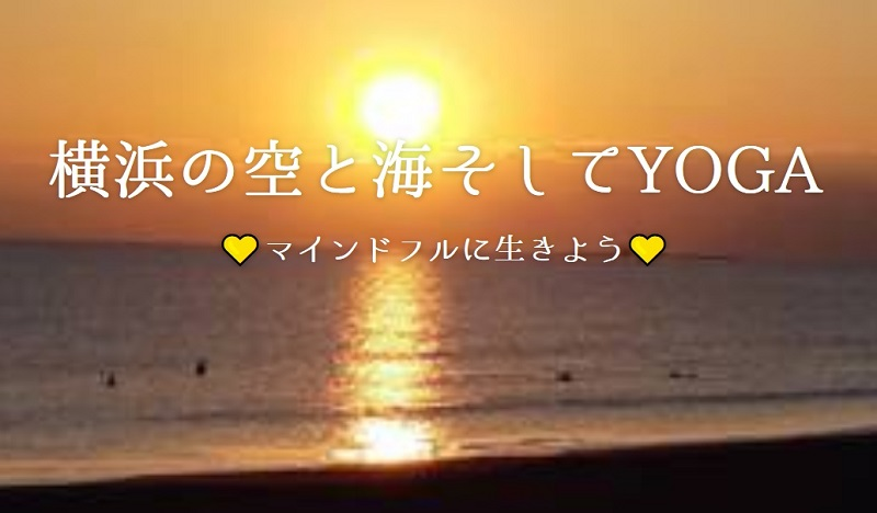 横浜の空と海そしてYoga 公式キャプチャ