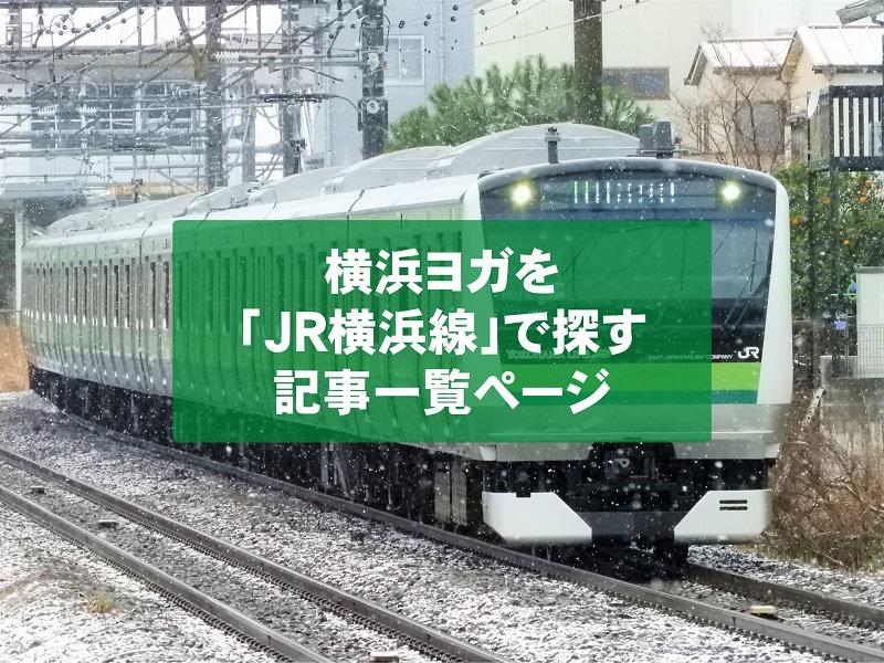 横浜ヨガスタジオを「JR横浜線」沿いで探したい場合の記事一覧
