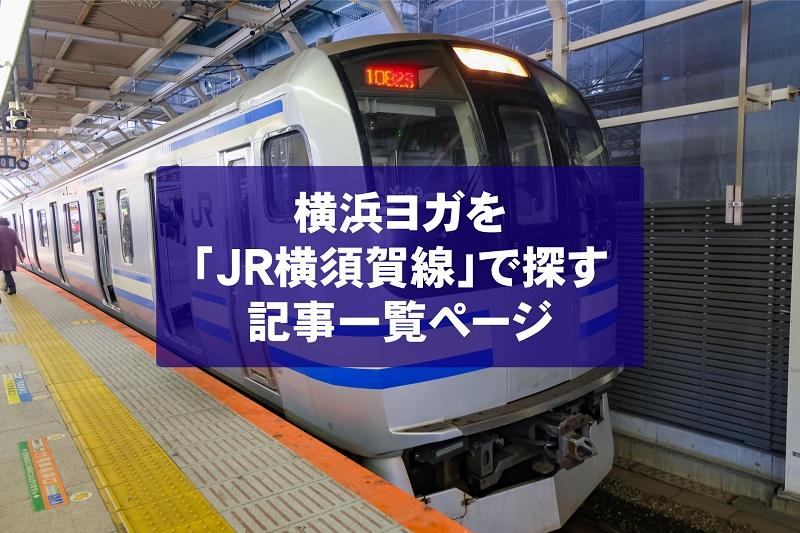 横浜ヨガスタジオを「JR横須賀線」沿いで探したい場合の記事一覧